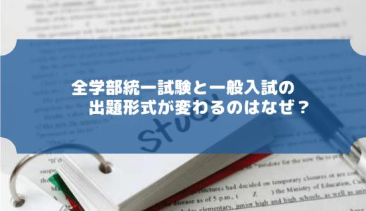 全学部統一入試と一般入試の出題形式が変わるのはなぜ?