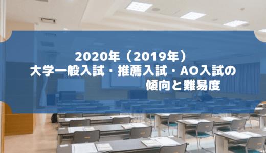 2020年(2019年)の大学一般入試・推薦入試・AO入試の傾向と難易度