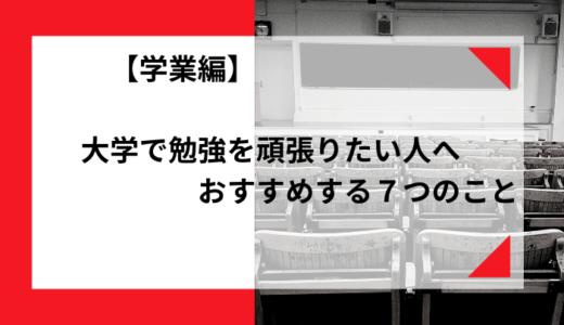 【学業編】大学で勉強を頑張りたい人へ!!おすすめする7つのこと