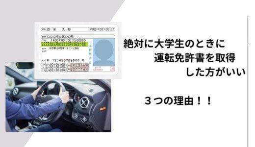 絶対に大学生のときに運転免許書を取得した方がいい3つの理由!!