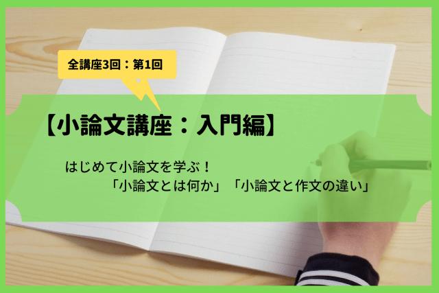 【小論文講座:入門編】第1回「小論文とは何か」「小論文と作文の違い」