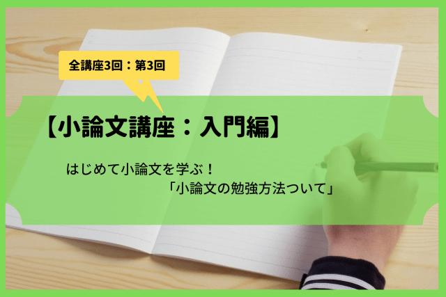 【小論文講座:入門編】第3回「小論文の勉強方法について」