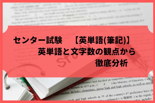 センター試験【英語(筆記)】英単語と文字数の観点から徹底分析