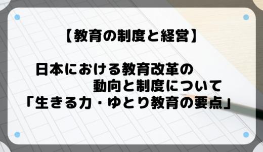 【教育の制度と経営】日本における教育改革の動向と制度について「生きる力・ゆとり教育の要点」