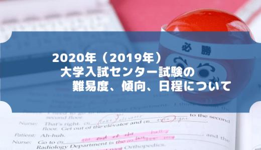2020年(2019年度)大学入試センター試験の難易度、傾向、日程について