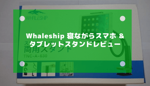 【激安】Whaleship 寝ながらスマホ & タブレットスタンドのレビュー