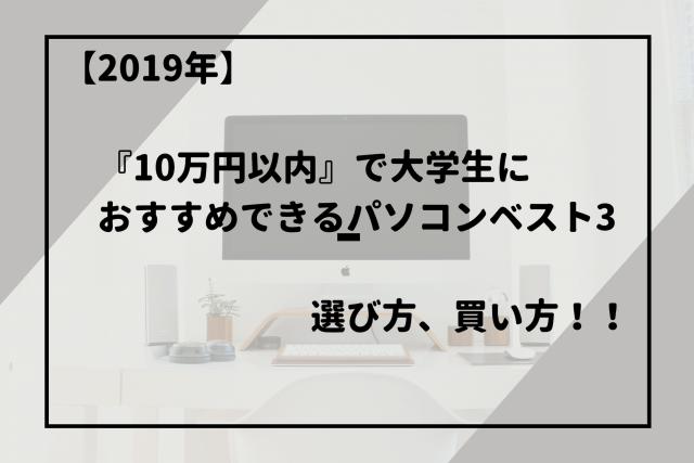 【2019年】『10万円以内』で大学生におすすめできるパソコンベスト3、選び方、買い方!!