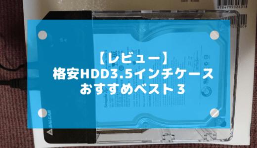 【レビュー】格安HDD3.5インチケース、おすすめベスト3