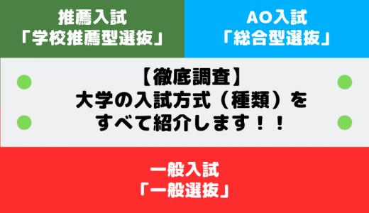 【徹底調査】大学の入試方式(種類)をすべて紹介します!!