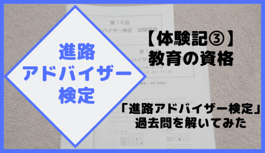 【体験記③】「進路アドバイザー検定」過去問を解いてみた感想(点数)