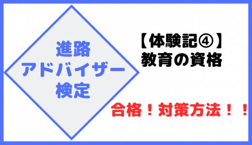 【体験記④】「進路アドバイザー検定」に合格!!勉強方法について
