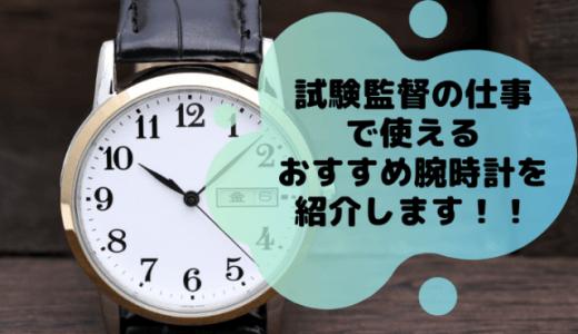 試験監督の仕事で使えるおすすめ腕時計を紹介します!!