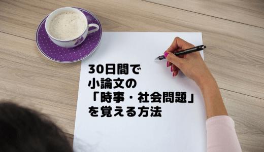 30日間で小論文の「時事・社会問題」を覚える方法