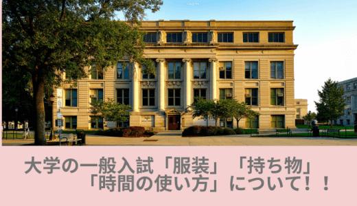 大学の一般入試「服装」「持ち物」「時間の使い方」について!!