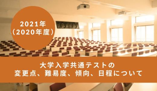 2021年|大学入学共通テストの変更点、難易度、傾向、日程について
