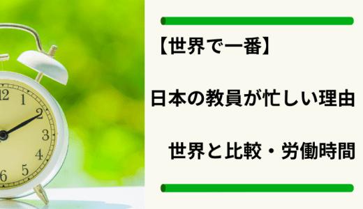 【世界で一番】日本の教員が忙しい理由・世界と比較・労働時間