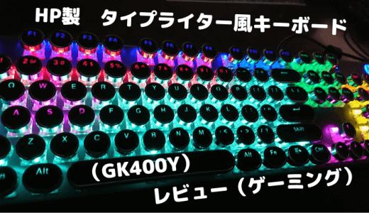 格安|HP製タイプライター風キーボードのレビュー(GK400Y)