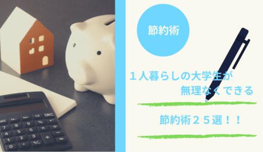 【節約術】1人暮らしの大学生が無理なくできる節約術25選!!