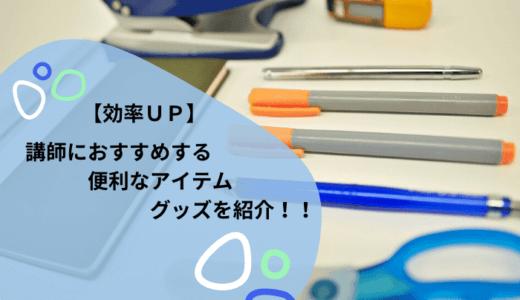 【効率UP】塾講師におすすめする便利なアイテム・グッズを紹介!!