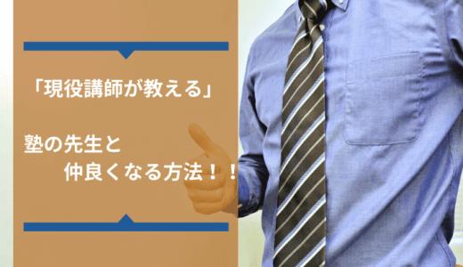 塾の先生と仲良くなる方法を現役講師が教えます!!