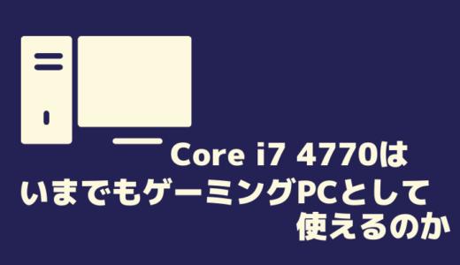 Core i7 4770はいまでもゲーミングPCとして使えるのか