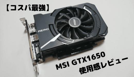 【コスパ最強】MSI GTX1650の使用感レビュー