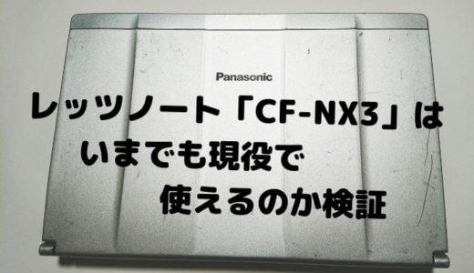 レッツノートCF-NX3はいまでも現役で使えるのか検証