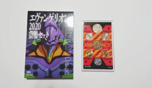 エヴァンゲリオン2020硬貨をレビュー|価値は上がるのか