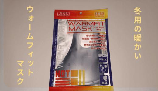 冬用の暖かいウォームフィットマスクの購入使用レビュー