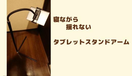 【レビュー】寝ながら揺れないタブレットスタンドアーム