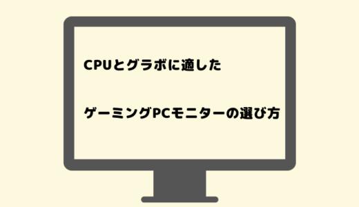 CPUとグラボに適したゲーミングPCモニターの選び方