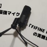 高音質コスパ最強マイク「FIFINE K669B」の実機レビュー
